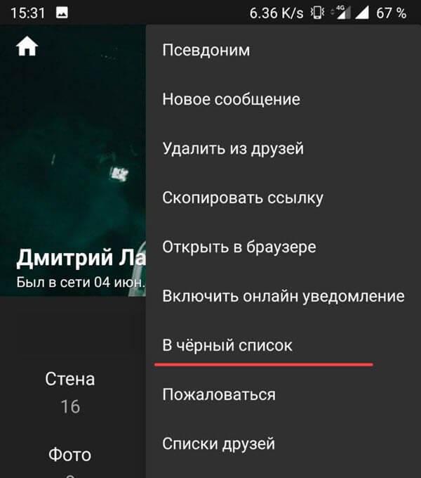 Как добавить в черный список Вконтакте Kate Mobile