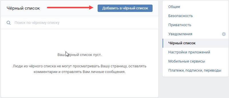 Как добавить Вконтакте в ЧС через настройки