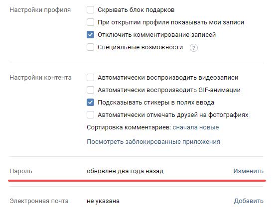 Как поменять пароль в ВК на компьютере и телефоне