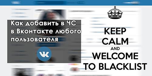 Как добавить в ЧС в ВК любого пользователя Вконтакте