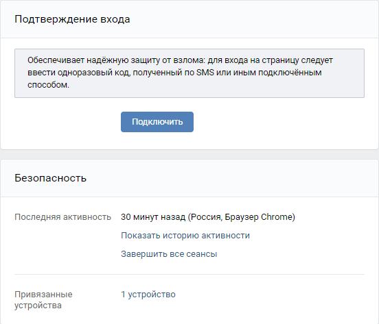 Как сменить password Вконтакте
