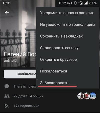 Как добавить в черный список Вконтакте Android
