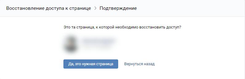 Смена пароля Вконтакте