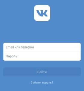 Вход на мою страницу с мобильного приложения ВК