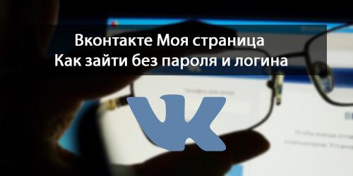 Вконтакте Моя страница - как зайти без пароля и авторизации