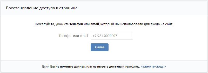 Как войти на мою страницу Вконтакте если забыл пароль