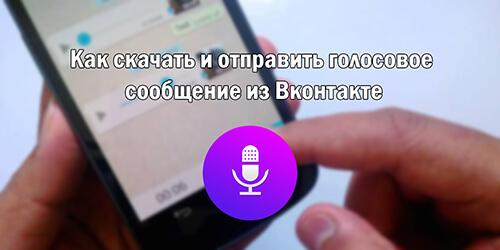 Как скачать и отправить голосовое сообщение из Вконтакте