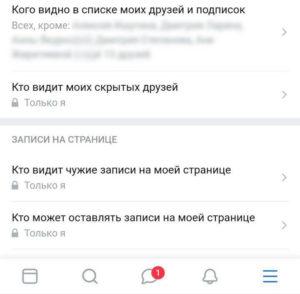 Как скрыть друзей в ВК через телефон – мобильное приложение
