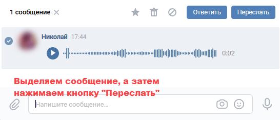 Как переслать голосовое сообщение ВК собеседнику