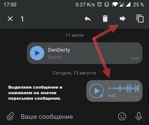 Как переслать голосовое сообщение ВК с телефона