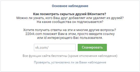 Как посмотреть скрытых друзей Вконтакте с ПК и телефона