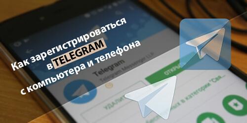 Как зарегистрироваться в Телеграмм с компьютера и телефона