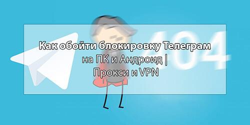 Как обойти блокировку Телеграм на ПК и Андроид | Прокси и VPN