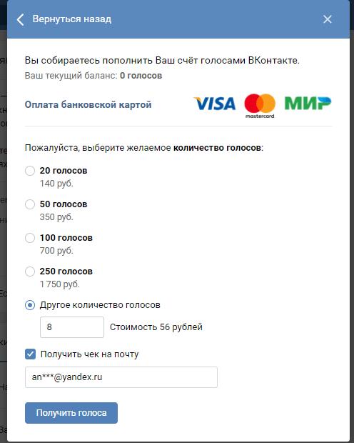 Как отправить платный подарок Вконтакте другу или себе