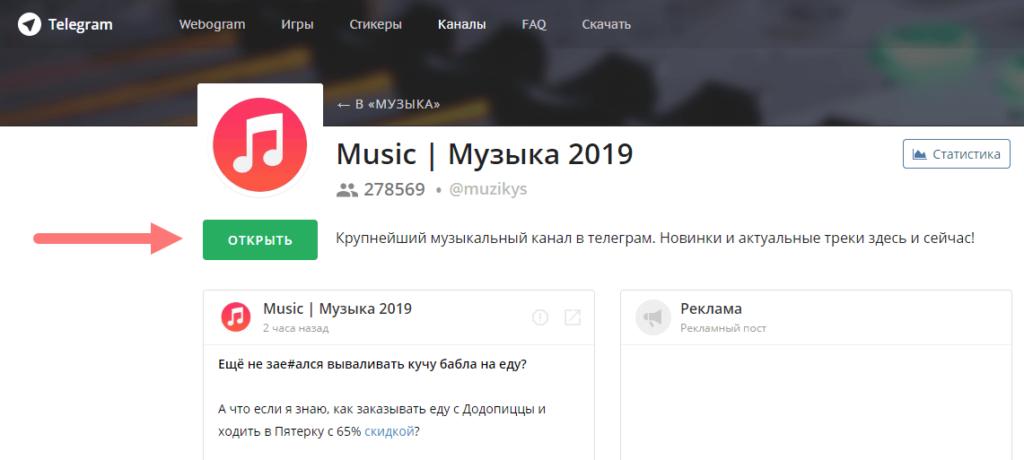 Запуск и регистрация в Телеграмме на русском