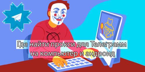 Где найти прокси для Телеграмм на компьютер и андроид