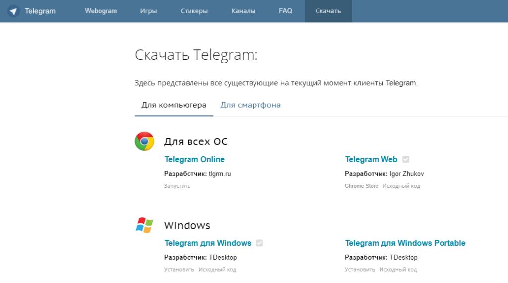 Как зарегистрироваться в Телеграмме через компьютер на русском