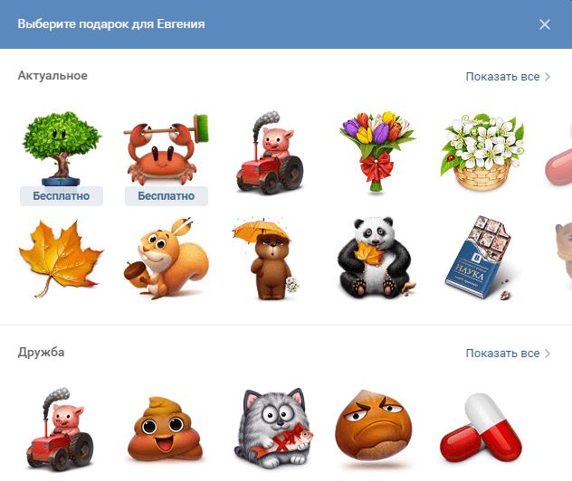 Как отправить подарок в Вконтакте бесплатно