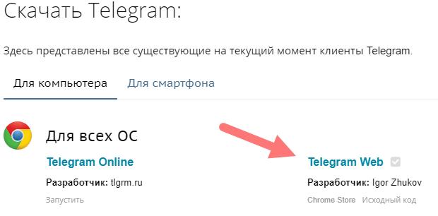 Версия Telegram для браузера – расширение Google Chrome