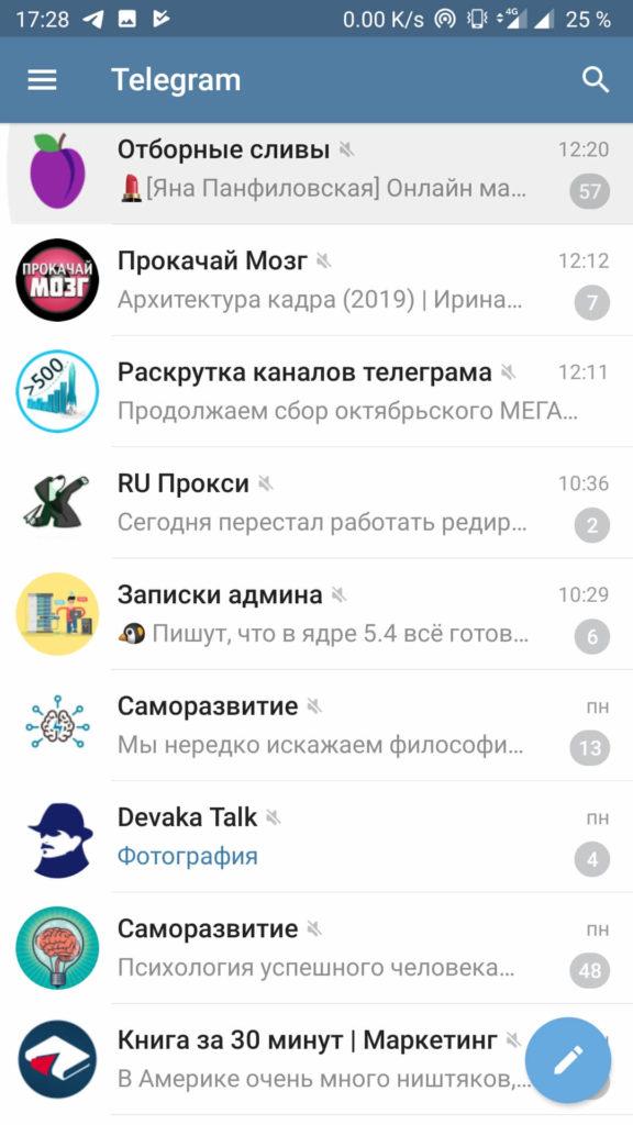 Как зарегистрироваться в Телеграмме на телефоне с Андроид