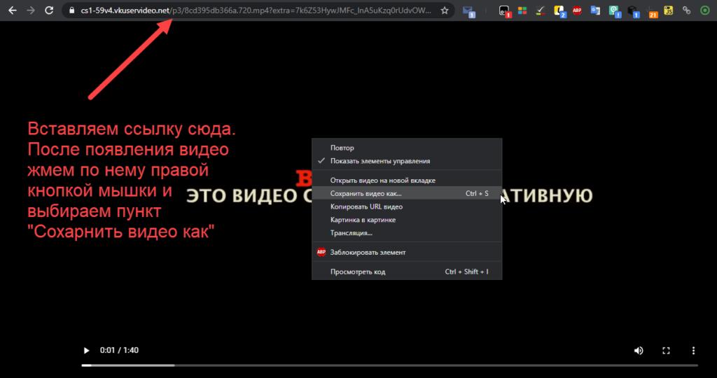 Скачать видеоролик Вконтакте в браузере с кодом элемента