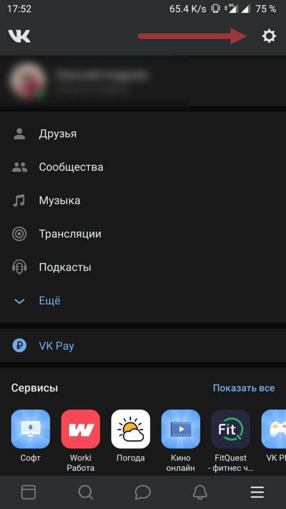 Как включить темный режим ВК в официальном приложении Андроид