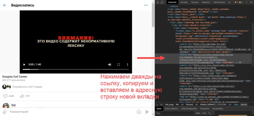 Скачать видео с ВК по ссылке в браузере с мобильной версии