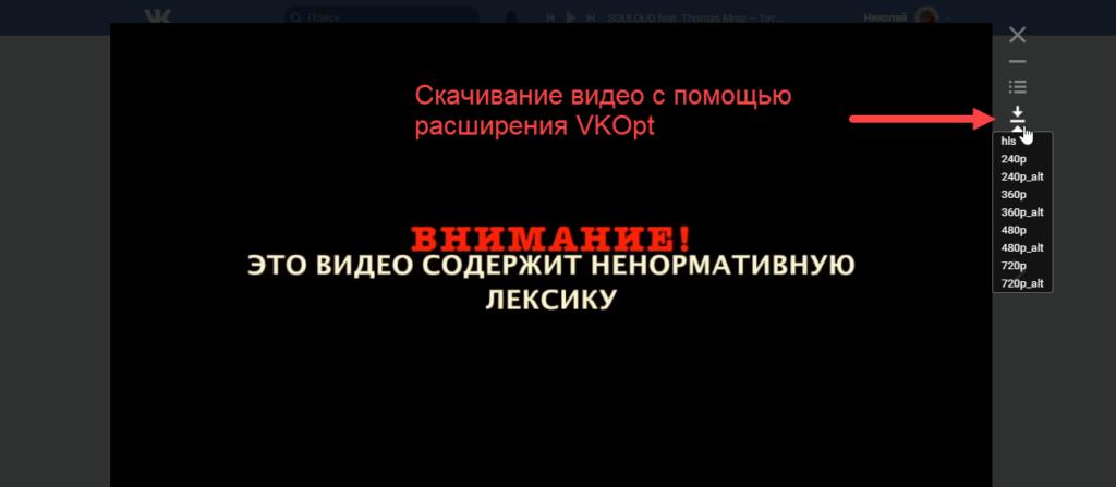 Скачать видео с ВК на компьютер с VKOpt
