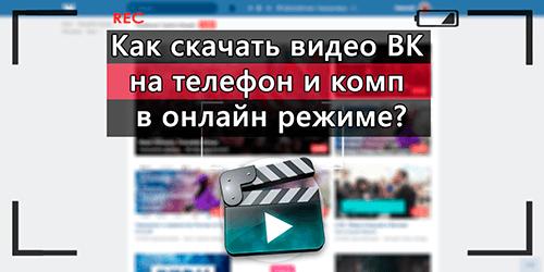 Как скачать видео ВК по ссылке на комп в онлайн режиме