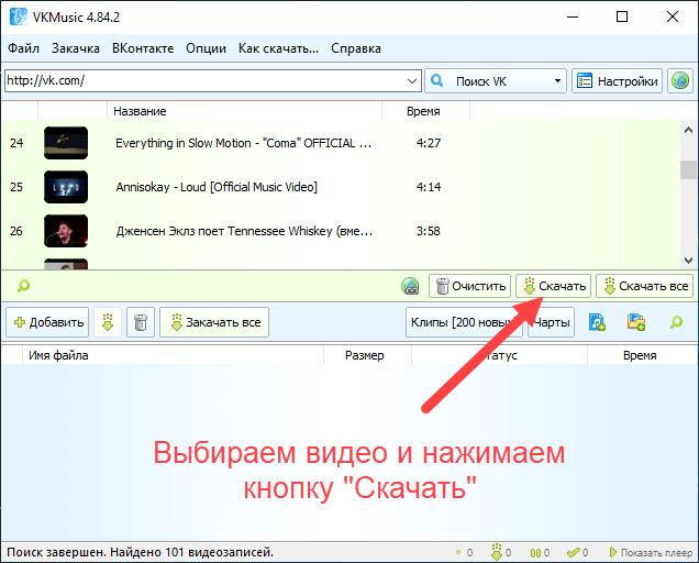 Как скачать видео Вконтакте на ПК программой VKMusic