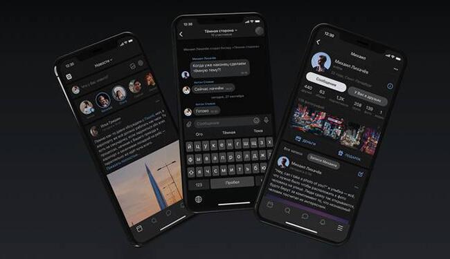 Темная тема ВК в iOS iPhone – как поставить на смартфоне