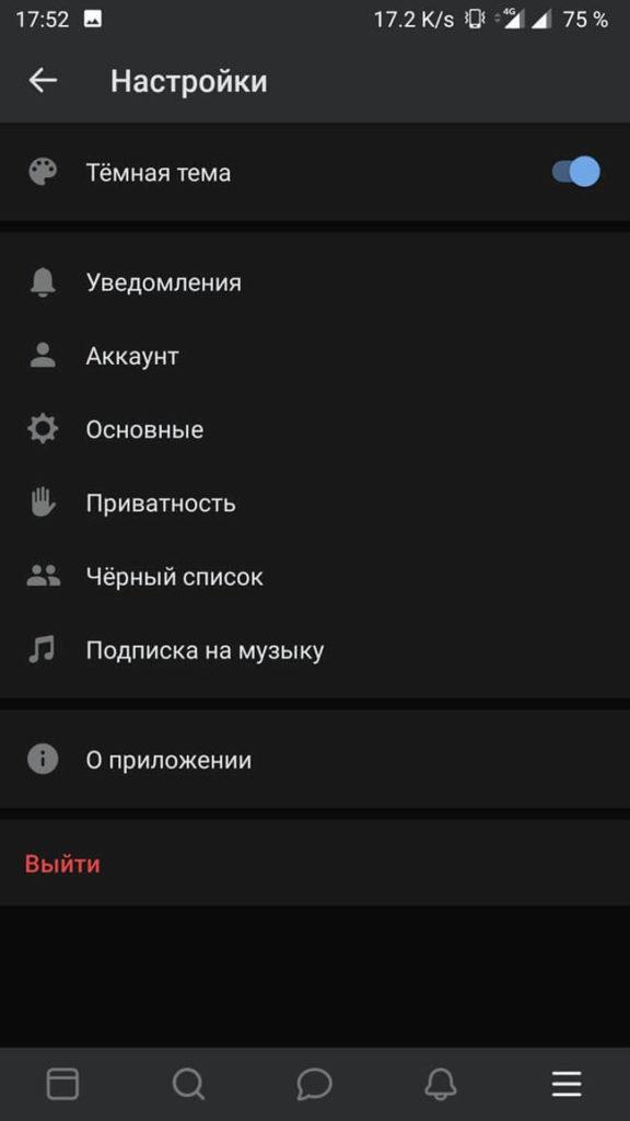 Как сделать темную тему ВК в официальном приложении Андроид