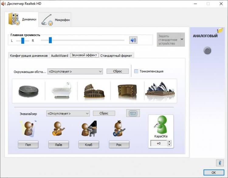 Настройка Диспетчер Realtek HD