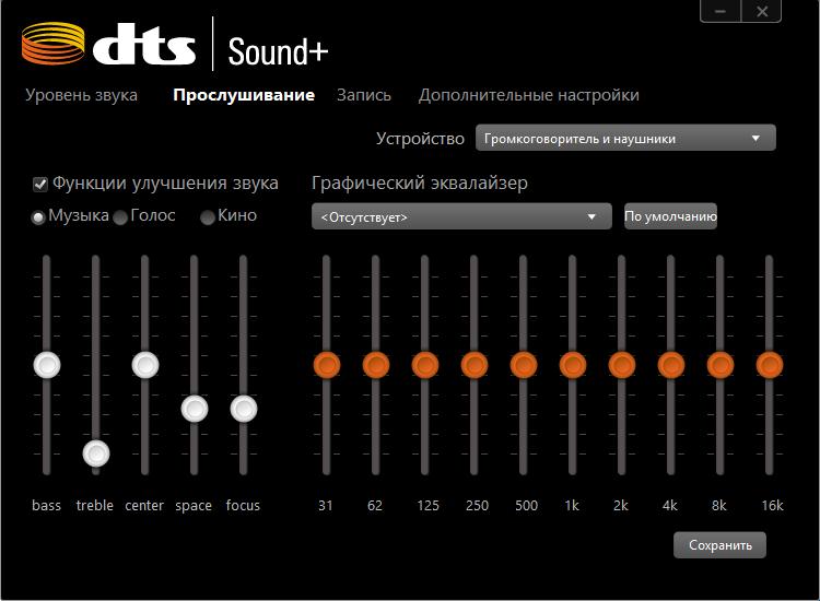 Настройка DTS Audio Control
