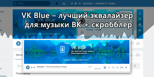 VK Blue – лучший эквалайзер для музыки ВК + скробблер