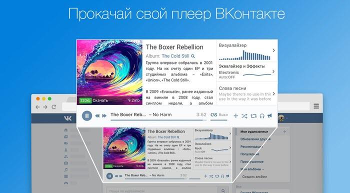 Скачать эквалайзер VK Blue для музыки ВК