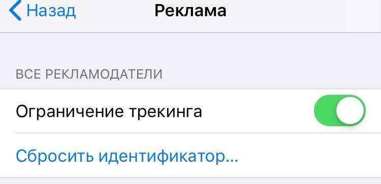 Отключаем рекламу ВК на iPhone и iOS