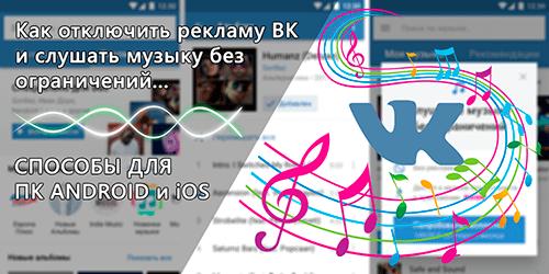 Как отключить рекламу ВК и слушать музыку | ПК Андроид Айфон