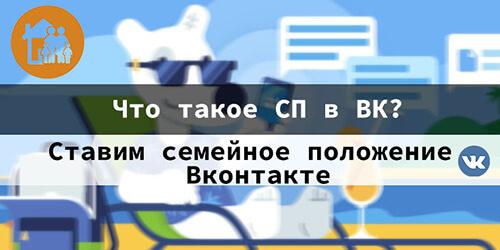 Что такое СП в ВК – поставить семейное положение Вконтакте