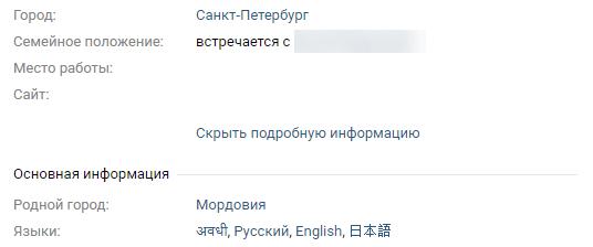 Как установить семейное положение Вконтакте