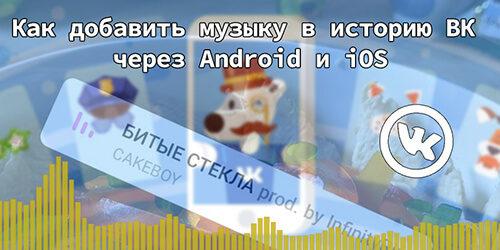 Как поставить музыку в историю ВК и выложить с Android и iOS