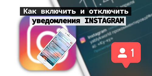 Как включить и отключить уведомления Instagram на Андроид