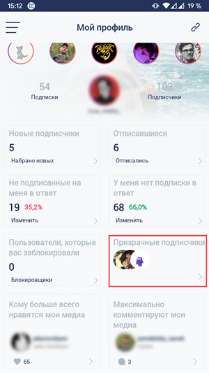 Followers for IG - отслеживание гостей и активности Инстаграма