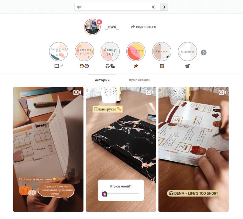Анонимный просмотр историй Instagram и скачивание