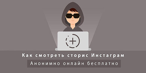 Как посмотреть сторис Инстаграм анонимно без регистрации
