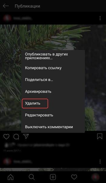 Как удалить фото Инстаграм с телефона андроид / айфон
