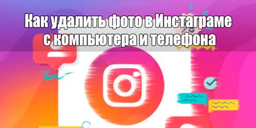 Как удалить фото Инстаграм после публикации и все сразу