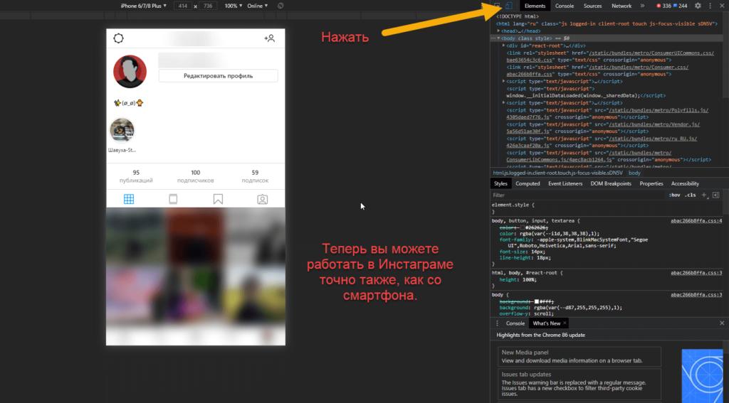 Как удалить фото Инстаграм с компьютера в браузере