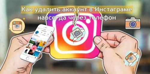 Как удалить аккаунт в Инстаграме навсегда через телефон