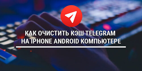 Как очистить кэш Telegram на iPhone Android Компьютере